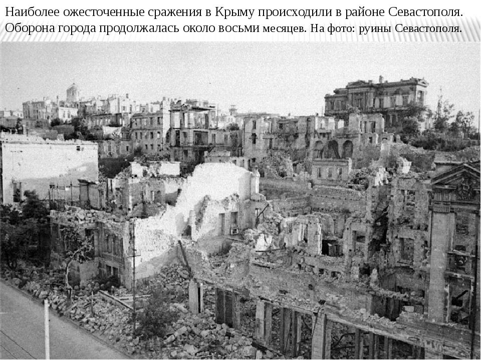 Наиболее ожесточенные сражения в Крыму происходили в районе Севастополя. Обор...