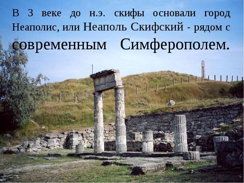 В 3 веке до н.э. скифы основали город Неаполис, или Неаполь Скифский - рядом...