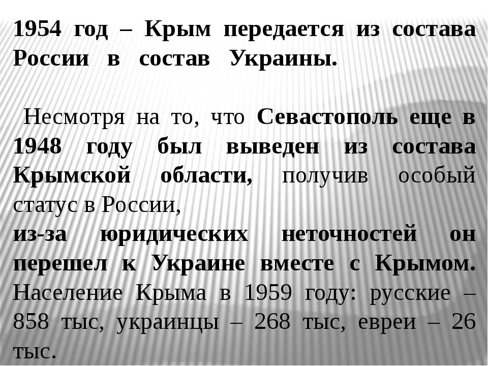 1954 год – Крым передается из состава России в состав Украины. Несмотря на то...