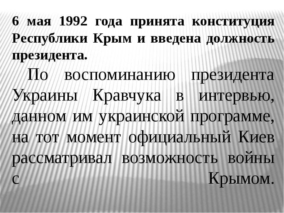 6 мая 1992 года принята конституция Республики Крым и введена должность прези...