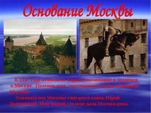 К 1147 году относится первое упоминание в летописи о Москве. Поэтому этот го