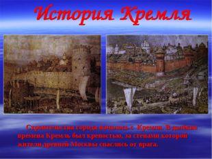 Строительства города началось с Кремля. В далёкие времена Кремль был крепост