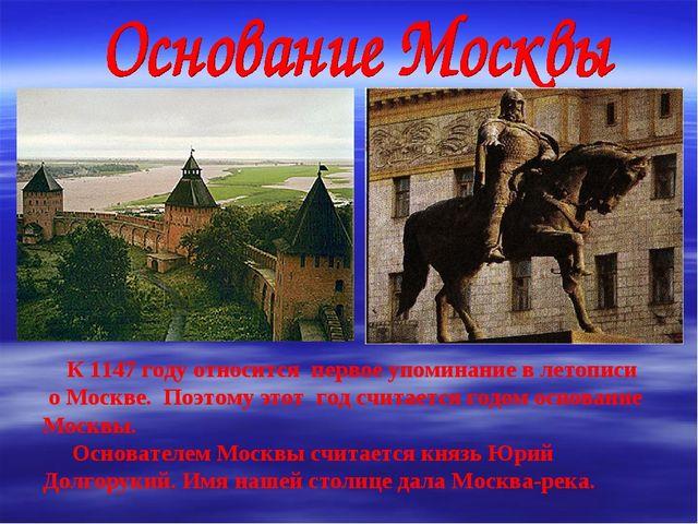 К 1147 году относится первое упоминание в летописи о Москве. Поэтому этот го...