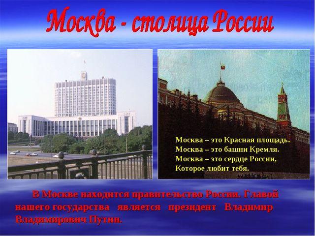 В Москве находится правительство России. Главой нашего государства является...