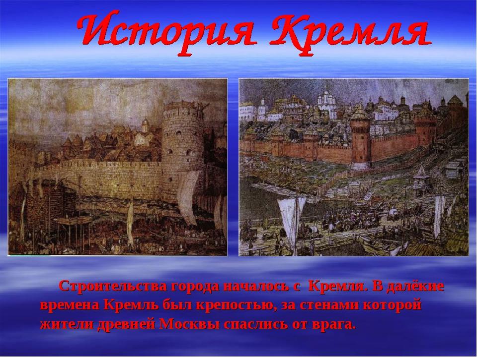 Строительства города началось с Кремля. В далёкие времена Кремль был крепост...