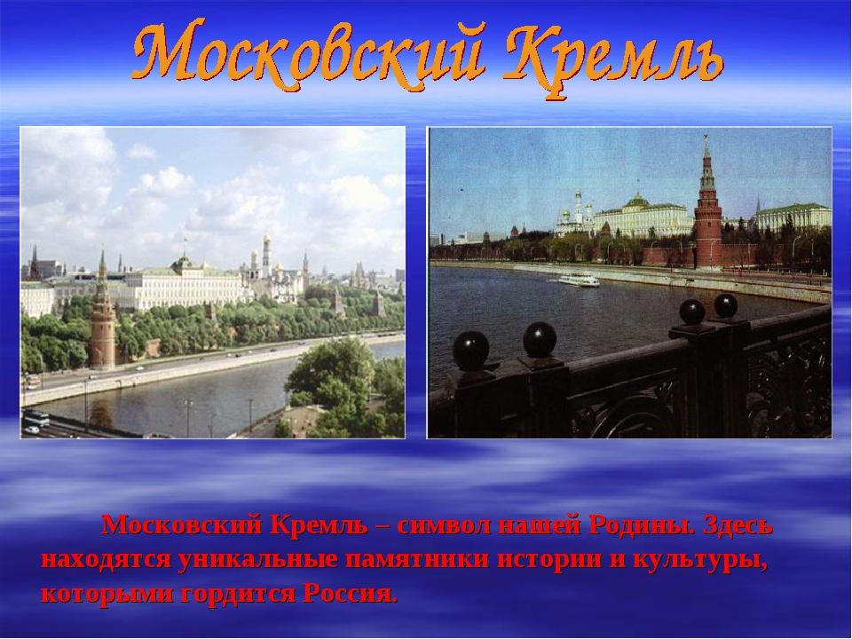 Московский Кремль – символ нашей Родины. Здесь находятся уникальные памятник...