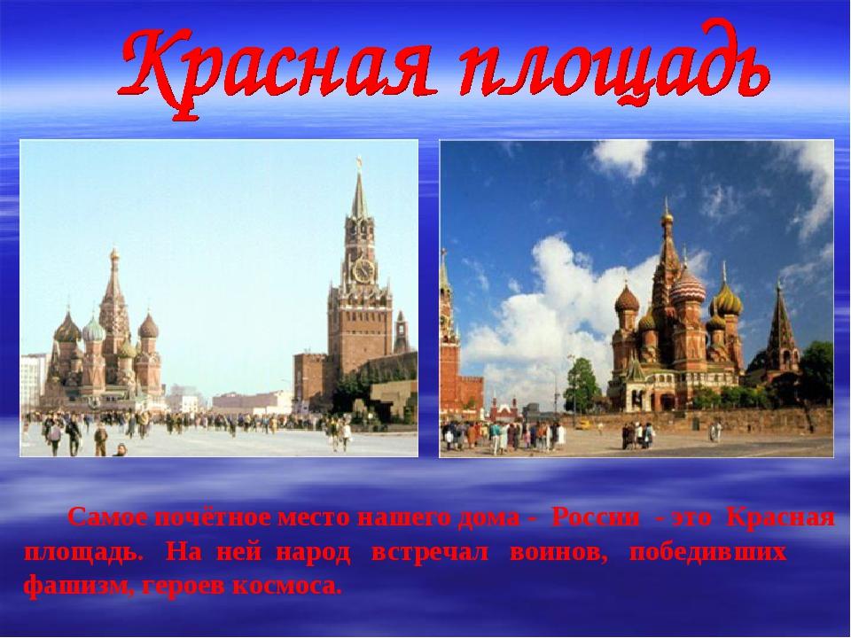 Самое почётное место нашего дома - России - это Красная площадь. На ней наро...