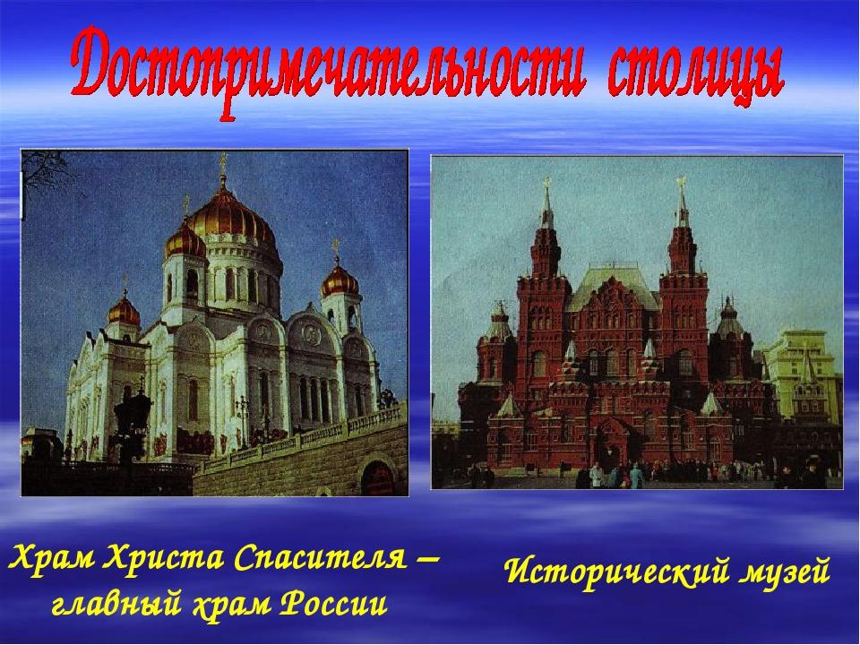 Храм Христа Спасителя – главный храм России Исторический музей