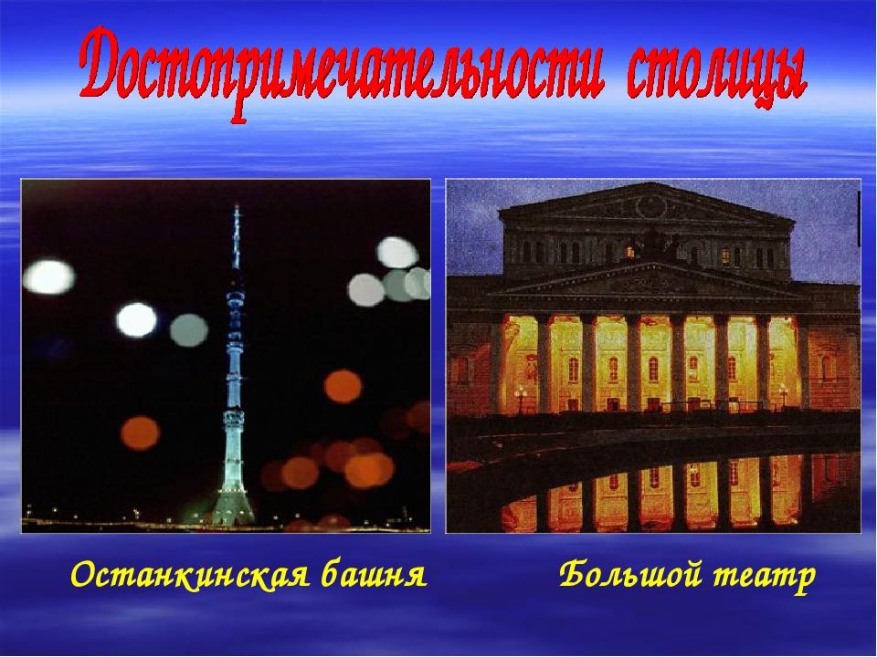 Останкинская башня Большой театр