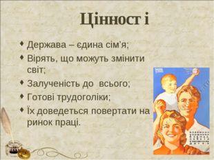 Цінності Держава – єдина сім'я; Вірять, що можуть змінити світ; Залученість д