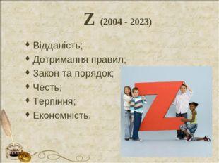 Z (2004 - 2023) Відданість; Дотримання правил; Закон та порядок; Честь; Терпі