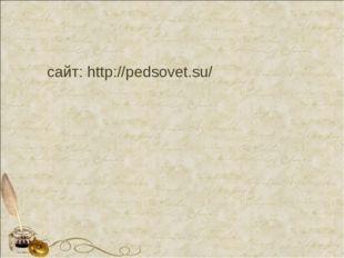 сайт: http://pedsovet.su/