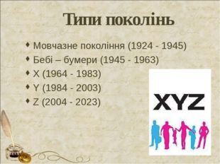 Типи поколінь Мовчазне покоління (1924 - 1945) Бебі – бумери (1945 - 1963) Х