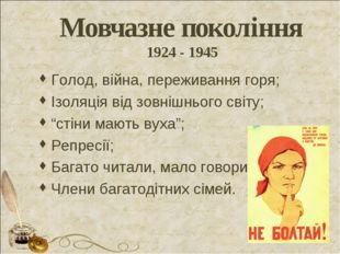 Мовчазне покоління 1924 - 1945 Голод, війна, переживання горя; Ізоляція від з