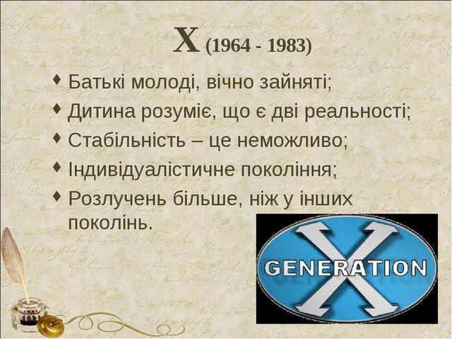 Х (1964 - 1983) Батькі молоді, вічно зайняті; Дитина розуміє, що є дві реальн...