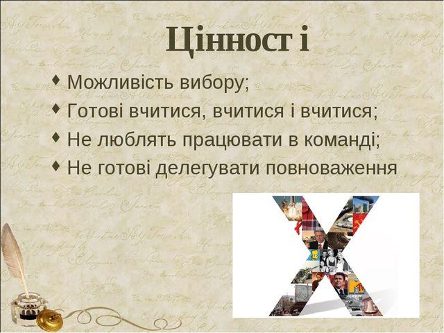 Цінності Можливість вибору; Готові вчитися, вчитися і вчитися; Не люблять пра...