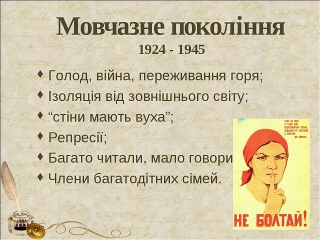 Мовчазне покоління 1924 - 1945 Голод, війна, переживання горя; Ізоляція від з...