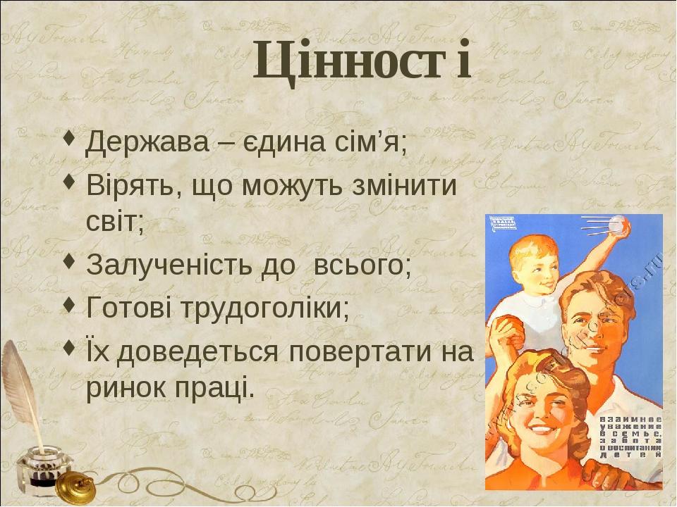 Цінності Держава – єдина сім'я; Вірять, що можуть змінити світ; Залученість д...