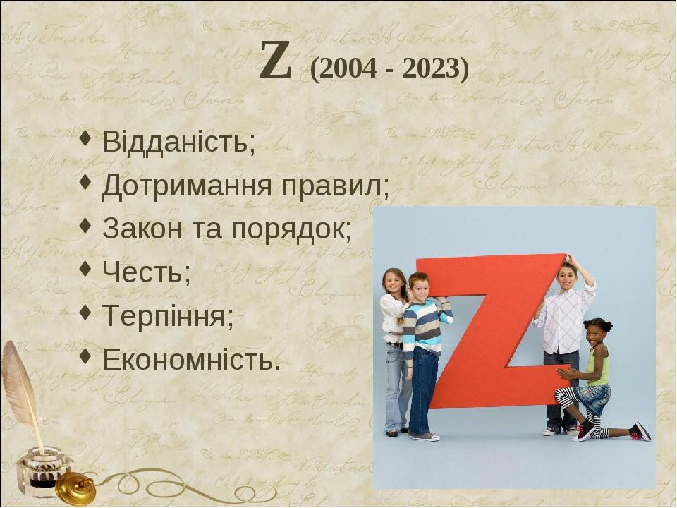 Z (2004 - 2023) Відданість; Дотримання правил; Закон та порядок; Честь; Терпі...