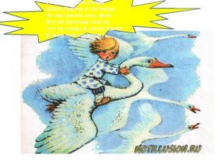 ЗАГАДКА №3 Утащили злые птицы Кроху-братца у сестрицы, Но сестричка, хоть ма