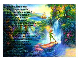 Сказка по лесу идёт Сказку за руку ведёт Из реки выходит сказка! Из трамвая!