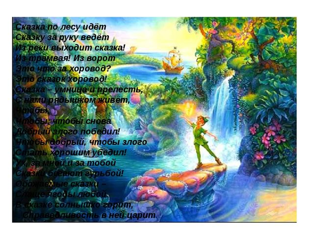 Сказка по лесу идёт Сказку за руку ведёт Из реки выходит сказка! Из трамвая!...