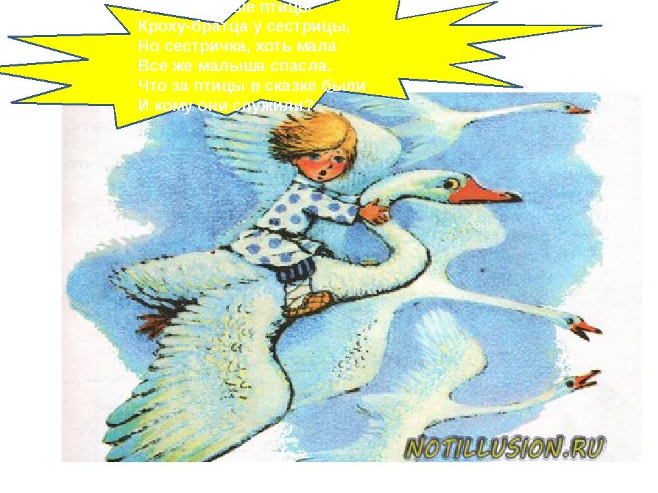 ЗАГАДКА №3 Утащили злые птицы Кроху-братца у сестрицы, Но сестричка, хоть ма...