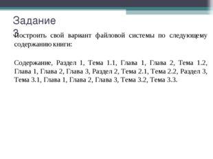 Задание 3 Построить свой вариант файловой системы по следующему содержанию к