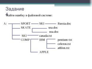 Задание 4 Найти ошибку в файловой системе: A:SPORTSKIRussia.doc SKAT