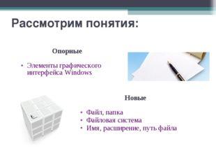 Рассмотрим понятия: Опорные Элементы графического интерфейса Windows Новые Фа