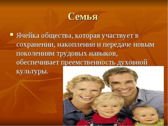 Семья Ячейка общества, которая участвует в сохранении, накоплении и передаче...