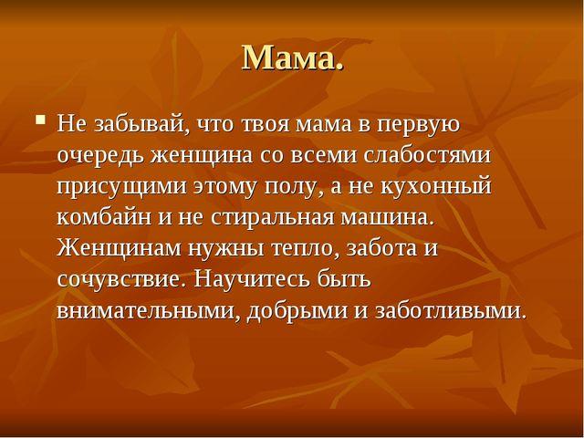 Мама. Не забывай, что твоя мама в первую очередь женщина со всеми слабостями...