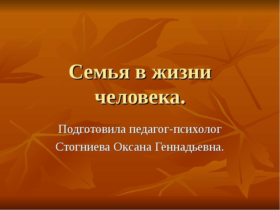 Семья в жизни человека. Подготовила педагог-психолог Стогниева Оксана Геннадь...