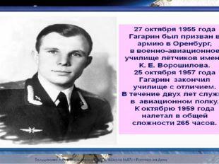 В 1955 году Гагарин был призван в армию и отправлен в Чкалов, в 1-е военно-а
