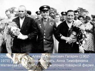 Отец космонавта, Алексей Иванович Гагарин (1902-1973) работал плотником, мать