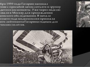 В 1959 года Гагарин написал заявление с просьбой зачислить его в группу канд