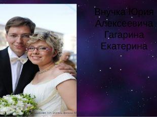 Внучка Юрия Алексеевича Гагарина Екатерина