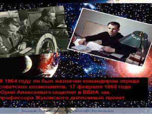 17 февраля 1968 года Государственная экзаменационная комиссия присвоила полко