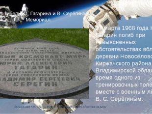 Место гибели Ю. Гагарина и В. Серёгина - Мемориал. 27 марта 1968 года Ю. А. Г