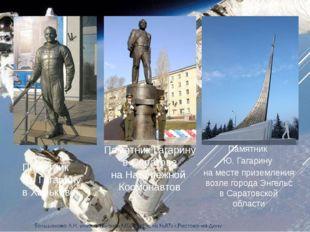 Памятник Ю. Гагарину в Харькове Памятник Гагарину в Саратове на Набережной Ко