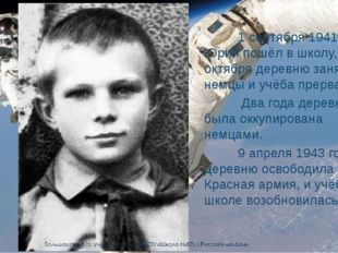 1 сентября 1941 года Юрий пошёл в школу, но 12 октября деревню заняли н