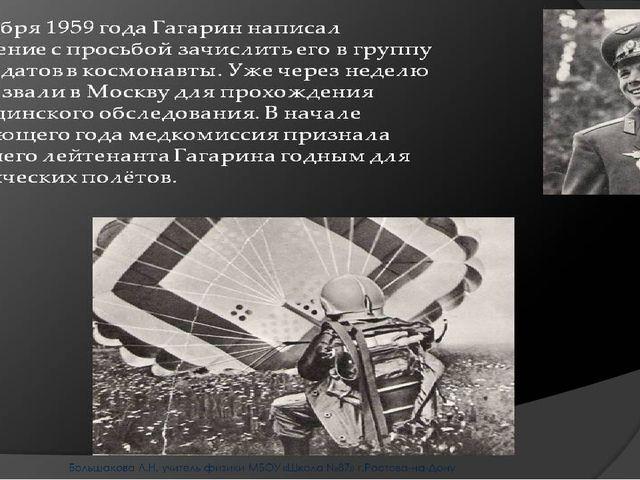 В 1959 года Гагарин написал заявление с просьбой зачислить его в группу канд...