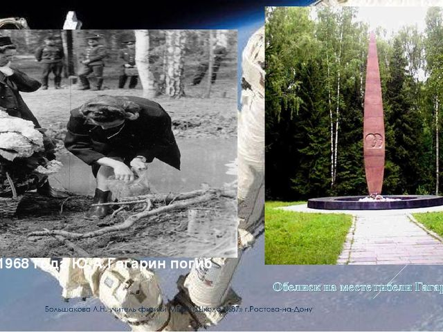 27 марта 1968 года Ю.А.Гагарин погиб 27 марта 1968 года Ю. А. Гагарин погиб п...