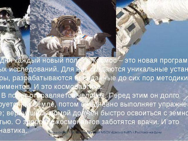 И сегодня каждый новый полет в космос – это новая программа научных исследова...