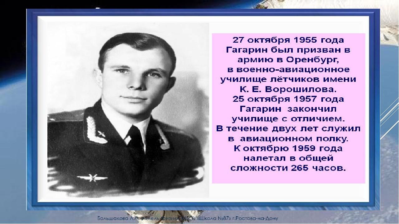 В 1955 году Гагарин был призван в армию и отправлен в Чкалов, в 1-е военно-а...