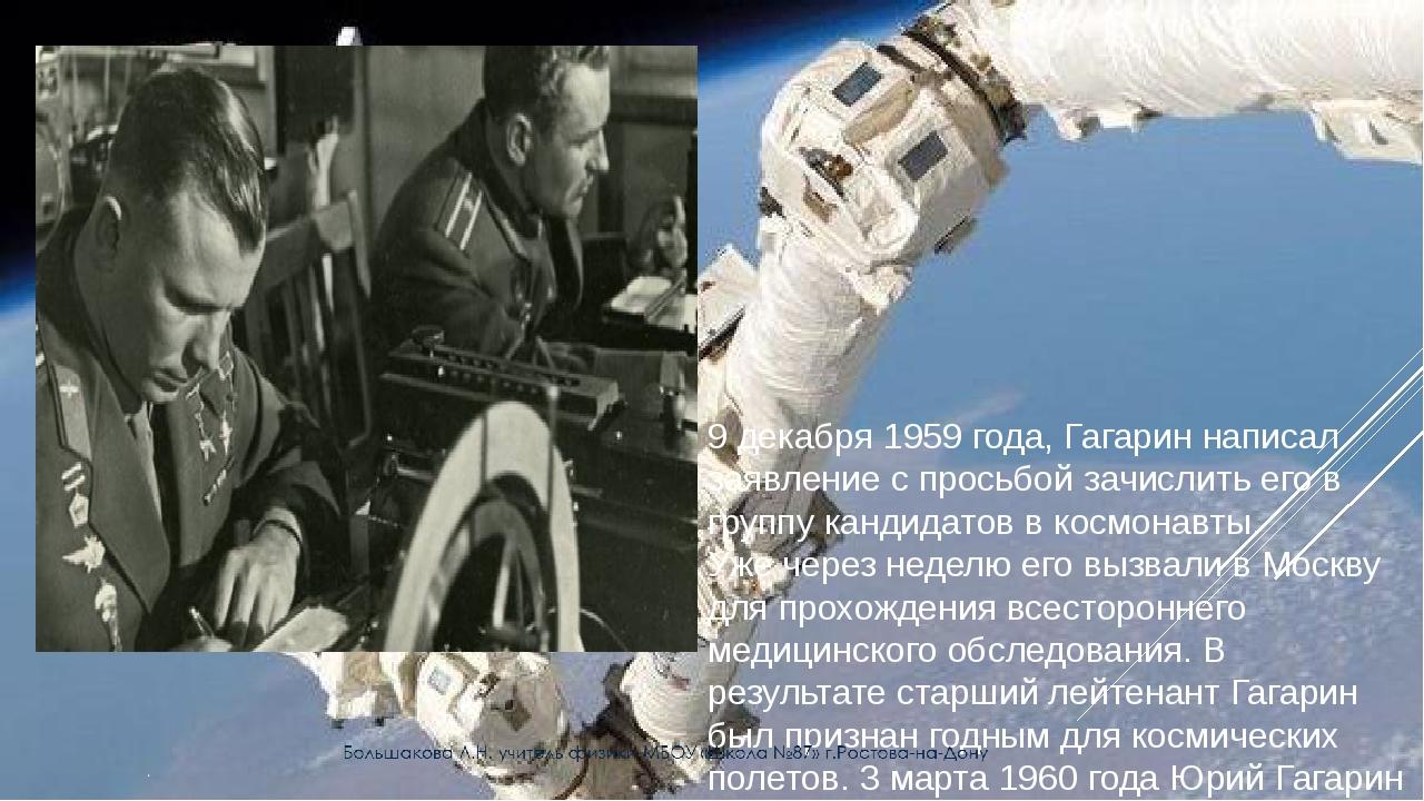 9 декабря 1959 года, Гагарин написал заявление с просьбой зачислить его в гру...