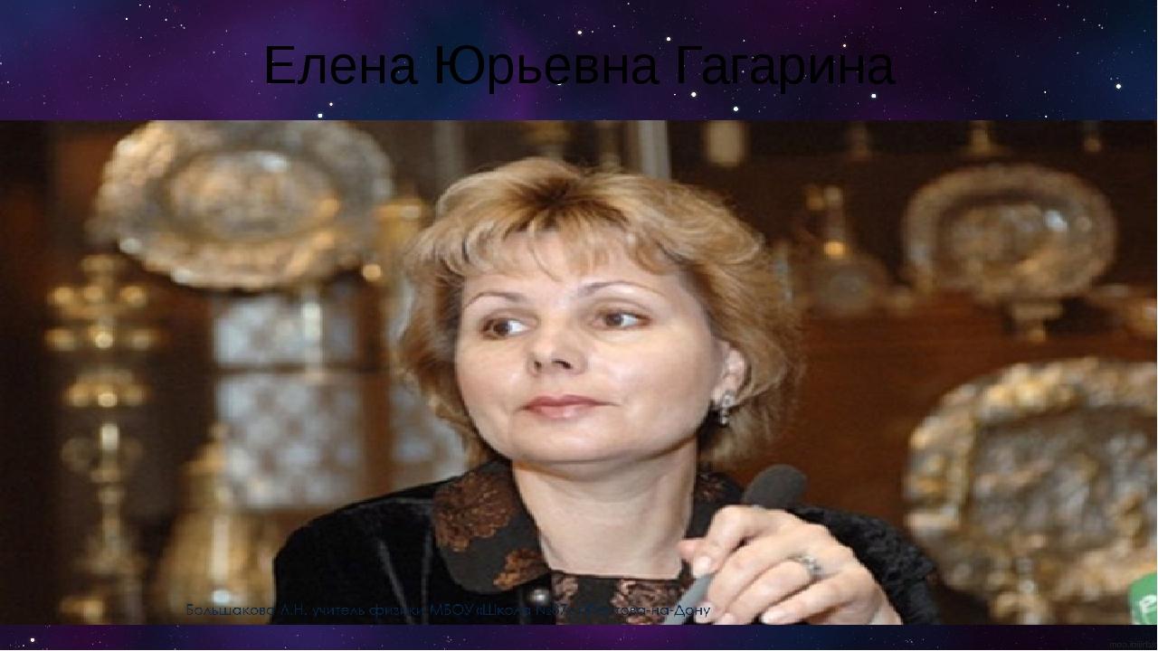 Елена Юрьевна Гагарина