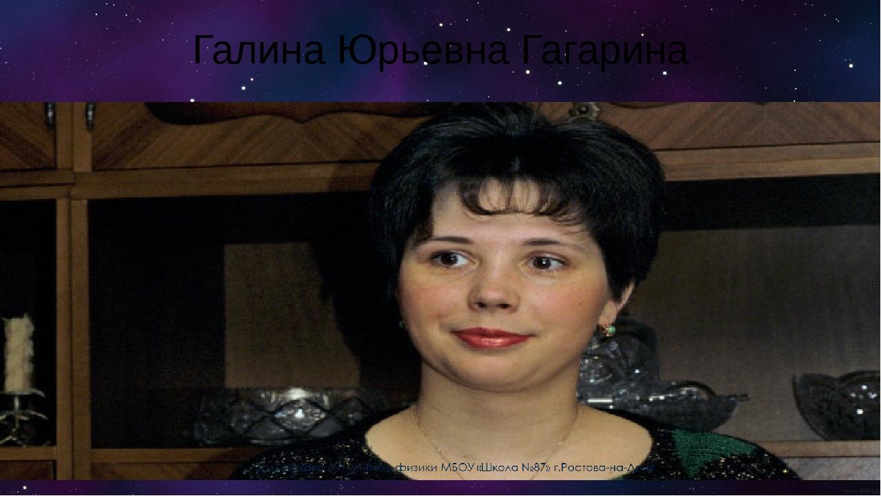 Галина Юрьевна Гагарина