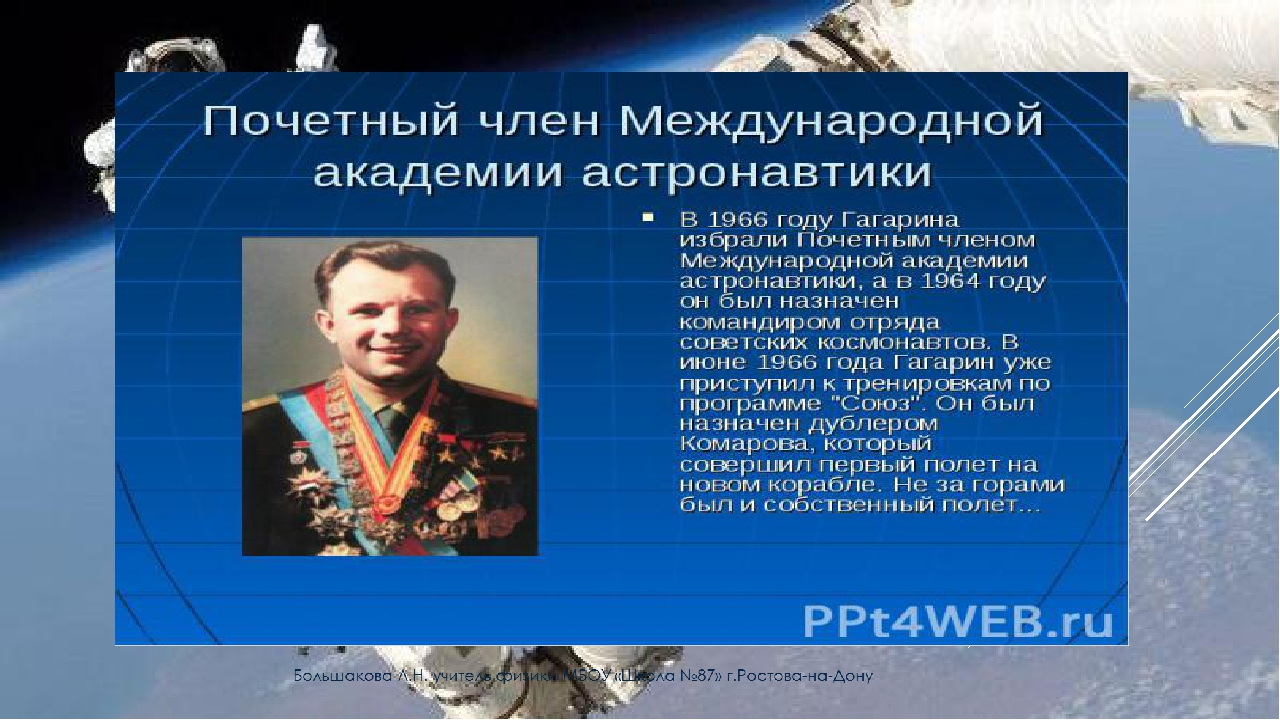 В 1966 году Гагарина избрали Почётным членом Международной академии астронавт...