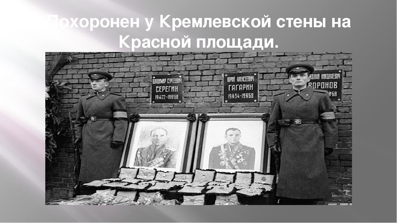 Похоронен у Кремлевской стены на Красной площади. Похоронен у Кремлёвской сте...